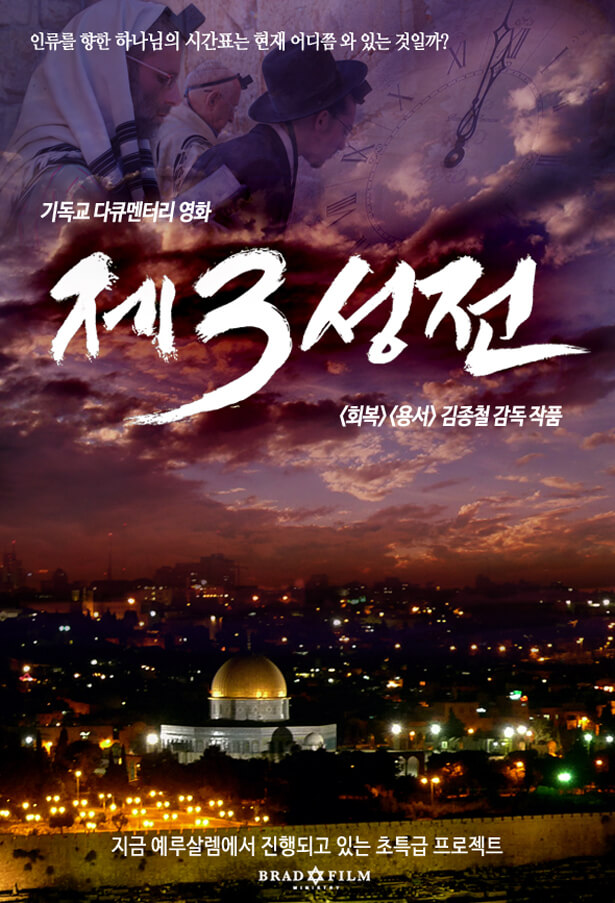film_ 03_the third temple_ Posters